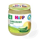 HiPP 喜寶 生機櫛瓜馬鈴薯泥125g【佳兒園婦幼館】