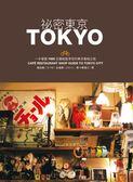 (二手書)祕密東京:一手掌握1000日圓就能享受的東京風格之旅