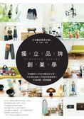 獨立品牌創業學:把喜歡的工作成功變成好生意!日本頂尖設計工作室的風格美學X市..