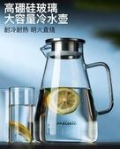 茶壺家用冷水壺玻璃耐熱高溫涼白開水杯茶壺扎壺防爆大容量水瓶涼茶壺 寶貝計書