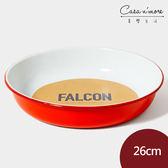 Falcon 獵鷹琺瑯 圓形餐盤 沙拉盤 圓盤 深盤 餐盤 琺瑯盤 26cm 紅白【美學生活】