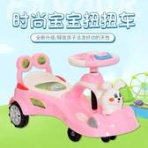 兒童扭扭車萬向輪女寶寶搖擺車1-3-6歲滑行車溜溜車嬰幼玩具童車