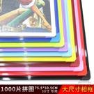 1000片拼圖框油畫海報框十字繡畫框 75*50CM裝裱框【时尚大衣櫥】