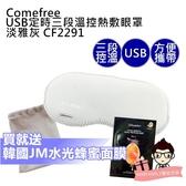 【美麗加贈韓國JM面膜】Comefree 康芙麗 USB定時三段溫控熱敷眼罩【醫妝世家】