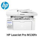 惠普 HP LaserJet Pro M130fn 雷射黑白事務機