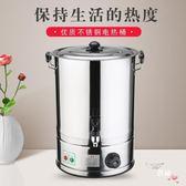 降價優惠兩天-不銹鋼電熱燒水桶大容量全自動加熱保溫熱水湯茶水蒸煮開水桶