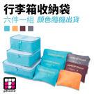 行李箱收納袋 六件一組 多色可選