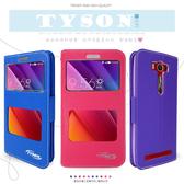 ★ASUS ZenFone 2 Laser ZE500KL 5吋 尊系列 雙視窗皮套/保護套/手機套/保護手機/免掀蓋接聽/軟殼