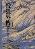 (二手書)飛狐外傳(4)