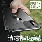 手機殼iphoneX全包邊5.8寸防摔ihonex硅膠透明iPonex套  enjoy精品
