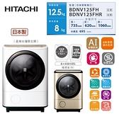 【佳麗寶】-留言享加碼折扣(HITACHI日立)AI智慧12.5公斤日製洗脫烘滾筒洗衣機 BDNV125FH