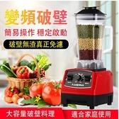 台灣現貨! 110V破壁機 攪拌機 破壁豆漿機 果汁機 研磨機 電動果汁機 冰沙機