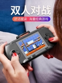 迷你PSP掌上小游戲機掌機兒童FC童年懷舊款老式電視手柄街機復古 樂活生活館