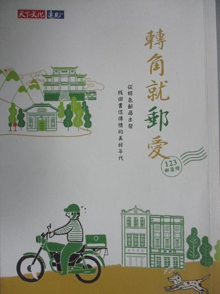 【書寶二手書T1/旅遊_HFF】轉角就郵愛:從特色郵局出發 找回書信傳情的美好年代_江瑞庭, 李盈