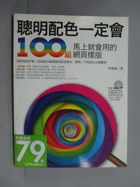 【書寶二手書T8/網路_ZIL】聰明配色一定會! 100組馬上就會用的網頁樣版_林建睿_附光碟