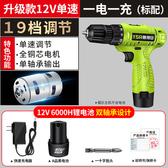 沖擊鋰電鉆12V 充電式手鉆小手槍鉆電鉆家用多 電動螺絲刀電轉亞斯藍