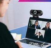 USB外置攝像頭webcam 1080p 高清4k帶麥克風電腦視頻網課直播家用 范思蓮恩