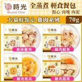 *King Wang*【單包】Brunch Time 輕時光《全蒸煮輕食餐包 雞肉系列》70g/包 犬貓適用