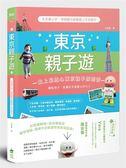 (二手書)東京親子遊:大手牽小手,零經驗也能輕鬆上手自助行