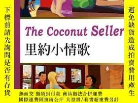 二手書博民逛書店裏約小情歌The罕見Coconut Seller(25K彩圖英漢