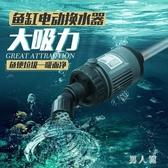 魚缸換水器自動電動水族箱吸便器吸水清理神器洗沙吸魚糞器抽水泵 FR11683『男人範』