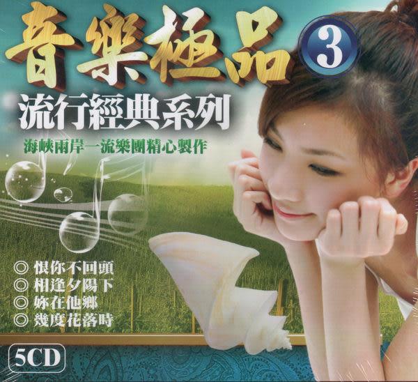 流行經典系列 音樂極品 3  CD 五片裝 (音樂影片購)