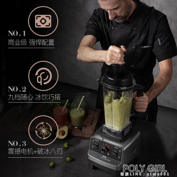 ACA商用沙冰機破壁榨汁機奶茶店多功能打豆漿果汁料理冰沙打粉機 ATF 秋季新品