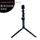 SAMSUNG ITFIT TW-SELFI美拍神器/藍芽自拍棒腳架組(自拍棒最長70cm)