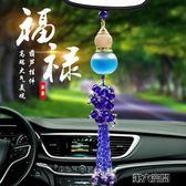 車擺件 汽車車載香水掛件葫蘆掛式持久淡香吊墜車掛飾用品車內裝飾品擺件  第六空間