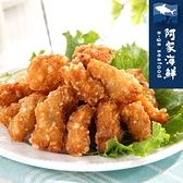 【阿家海鮮】黃金魚塊(500g±10%/包) 清真認證 酥炸 魚塊 魚米花 方便 宵夜 炸物