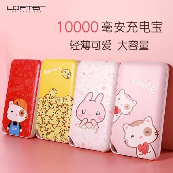 LOFTER洛夫特 10000毫安大容量可愛卡通超萌10000mAh行動電源蘋果安卓通用便攜迷你小巧超薄 宜品