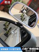 3R鏡上鏡汽車後視鏡輔助鏡教練大視野廣角盲點鏡小車倒車鏡反光鏡【蘇迪蔓】