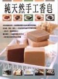 (二手書)純天然手工香皂