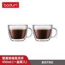 丹麥Bodum BISTRO 雙層玻璃馬克杯兩件組 450ml
