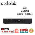 Audiolab 英國 8300A - 綜合擴大機 (兼容前、後級模式)【公司貨保固+免運】