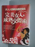 【書寶二手書T2/心理_MOJ】完美女人成熟交際術-女人人脈學及處世寶典_瑞芙