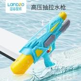 藍宙兒童小水仗玩具噴水仗大容量抽拉式呲水戲水男孩女孩沙灘玩具 雙12購物節