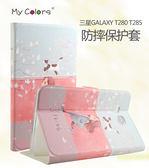 三星Tab J T285 7吋  MyColor 平板彩繪卡通皮套 T280 皮套 彩繪卡通皮套 保護殼 【預購商品】