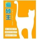 【培菓平價寵物網】貓砂王雙倍吸力《新配方...