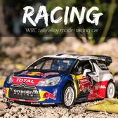 汽車模型雪鐵龍WRC拉力賽車合金車模1:26仿真兒童回力玩具模型車 全館八折柜惠