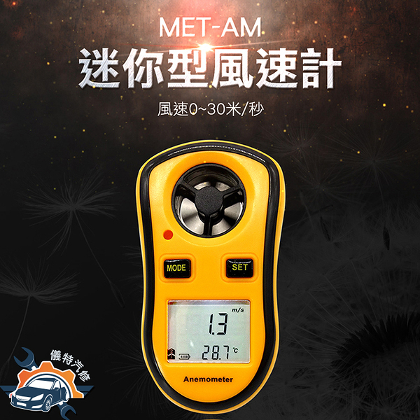 《儀特汽修》風溫風速計空拍機 飛行器 遙控飛機 風速測量 MET-AM