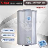 『怡心牌熱水器』ES 2226T  加熱直掛式電熱水器86 公升220V 調溫型節能款大坪數公寓透天用