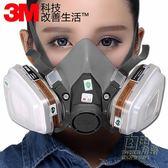 防毒面具防塵口罩噴漆粉塵化工氣體工業煤礦農藥活性炭面罩  自由角落