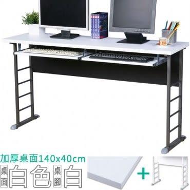 Homelike 查理140x40工作桌(加厚桌面-附二鍵盤架)桌面-白/桌腳-亮白