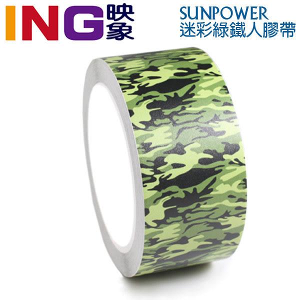 SUNPOWER 鐵人保護膠帶 迷彩綠 公司貨