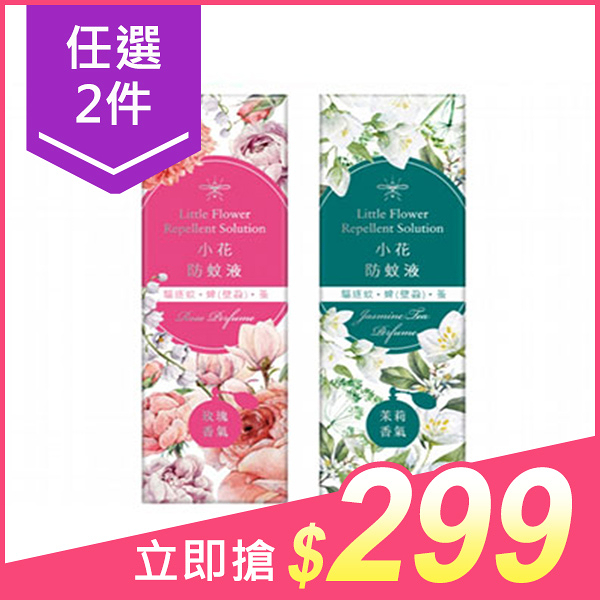 【任2件$299】正和製藥 小花防蚊液(50ml) 玫瑰香氣/茉莉香氣 款式可選【小三美日】