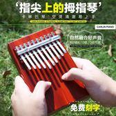 拇指琴卡林巴琴10音8音非洲手指琴kalimba母指手撥鋼琴樂器卡林吧