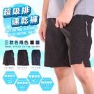CS衣舖 速乾褲 輕量機能速乾運動短褲 多款 #10A2