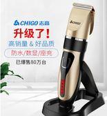 理髮器-志高理發器電推剪頭髮充電式推子成人專業剃發電動剃頭刀工具家用 完美情人館