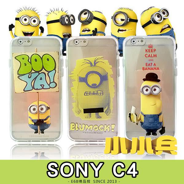 E68精品館 正版 小小兵 透明手機殼 SONY C4 神偷奶爸 卡通可愛 小黃人 矽膠軟殼 手機套 保護套 E5353